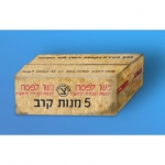 Israel. Kampf-Ration Kartons - Plus Model 1/35